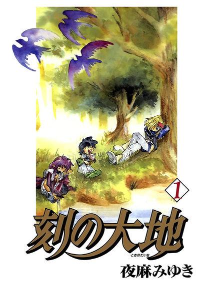 Toki no Daichi 1