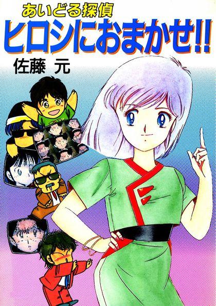 Idol tantei Hitoshi ni Omakase !!