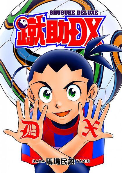 Shusuke DX
