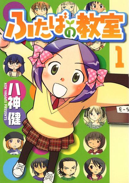 Futaba no Kyoshitsu 1