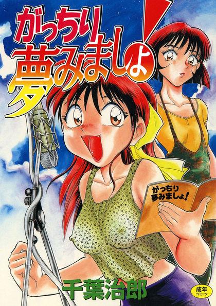 Gacchiri YUme Mimasho! 1