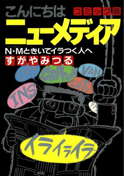 Konnichiha New Media Comic Ban
