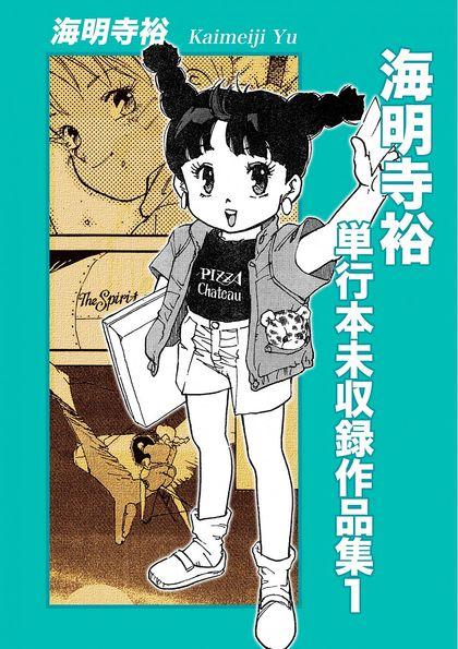 Kaimeiji Yu Tankoubon Mishuroku Sakuhinsyu 1