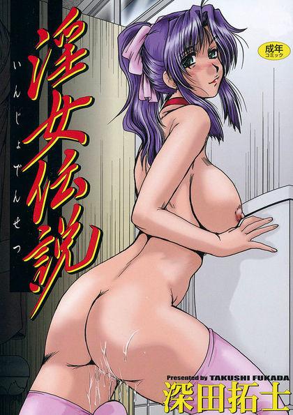 Injo Densetsu