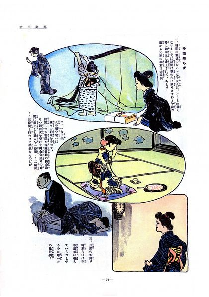 楽天全集 女百態エログロ漫画集 (2)