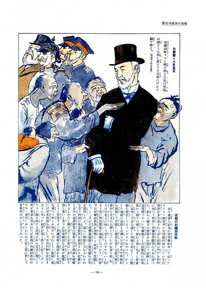 楽天全集 世界外交戦争漫画集 (2)