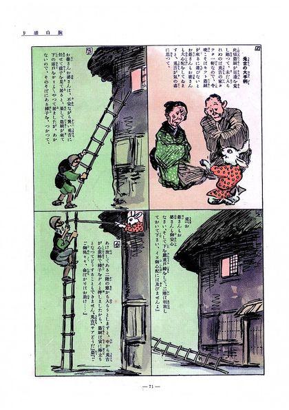 楽天全集 凸茶目漫画集 (2)