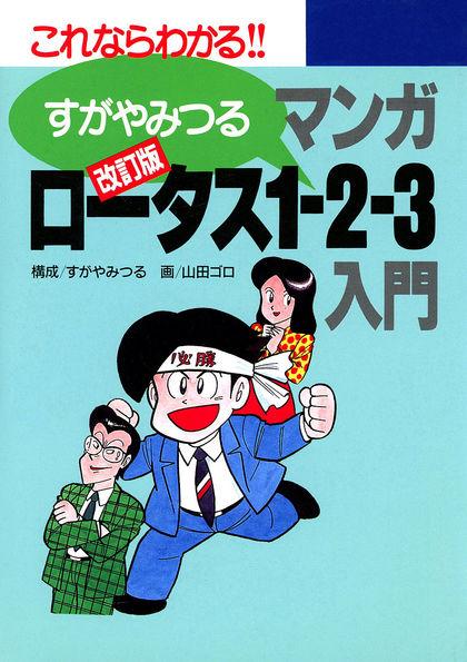 Kaiteiban Manga Lotus 1-2-3 Nyumon