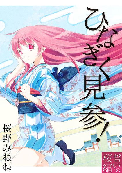 Hinagiku Kenzan ~Chikai no Sakura Hen~