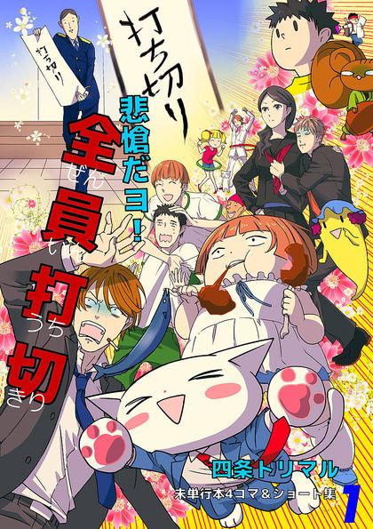 Hisou dayo! Zenin Uchikiri 四条トリマル未単行本4コマ&ショート集1