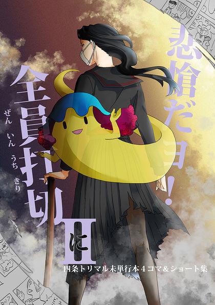 Hisou dayo! Zenin Uchikiri 四条トリマル未単行本4コマ&ショート集2
