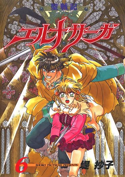 SeiSenki Elna Saga 6
