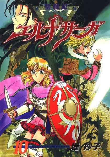 SeiSenki Elna Saga 10