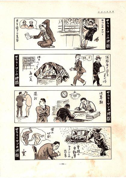 楽天全集 ブルプロ漫画集 (2)