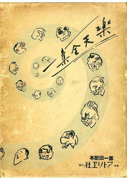 楽天全集 世態人情風俗漫画集 (1)