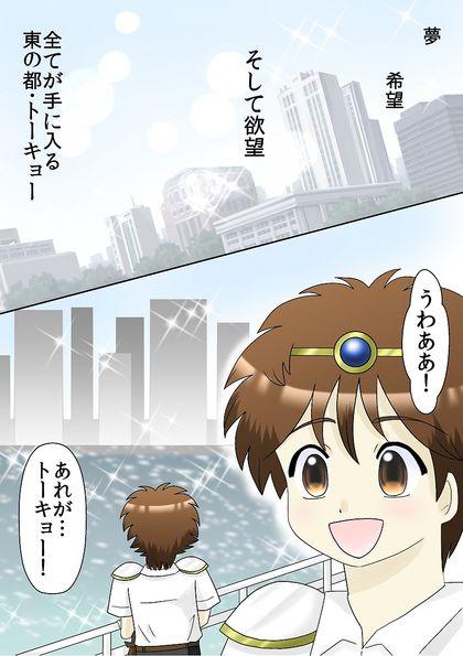勇者太郎の冒険 第4話