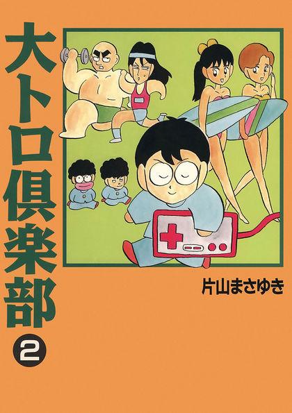 大トロ倶楽部 2巻