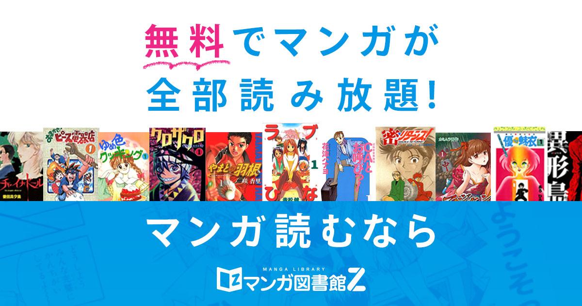 無料 放題 全巻 漫画 読み